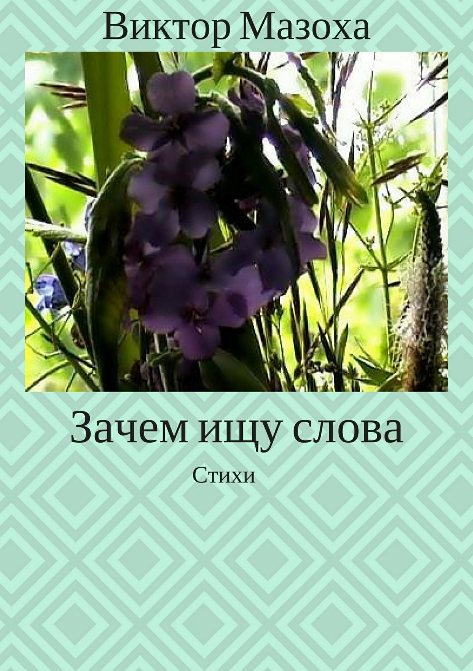 Виктор Владимирович Мазоха бесплатно