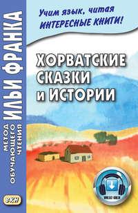 Отсутствует - Хорватские сказки и истории = Hrvatske bajke i pri?e