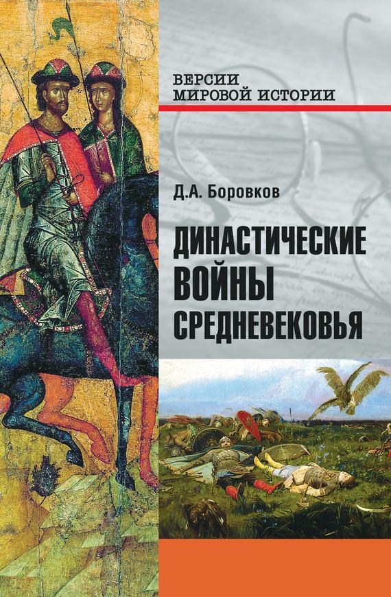 Дмитрий Боровков - Династические войны Средневековья