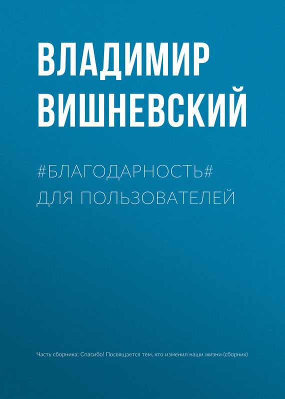 Владимир Вишневский бесплатно