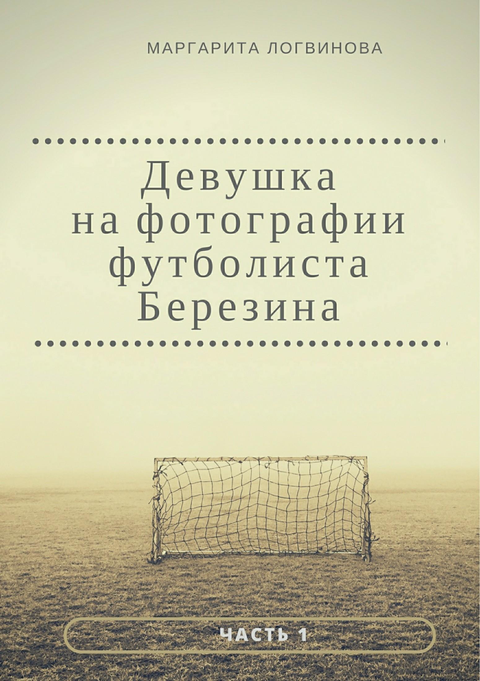 Девушка на фотографии футболиста Березина