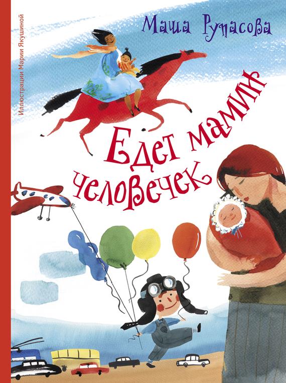 Маша Рупасова. Едет мамин человечек (сборник)