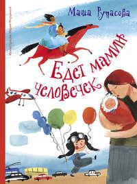 Маша Рупасова - Едет мамин человечек (сборник)
