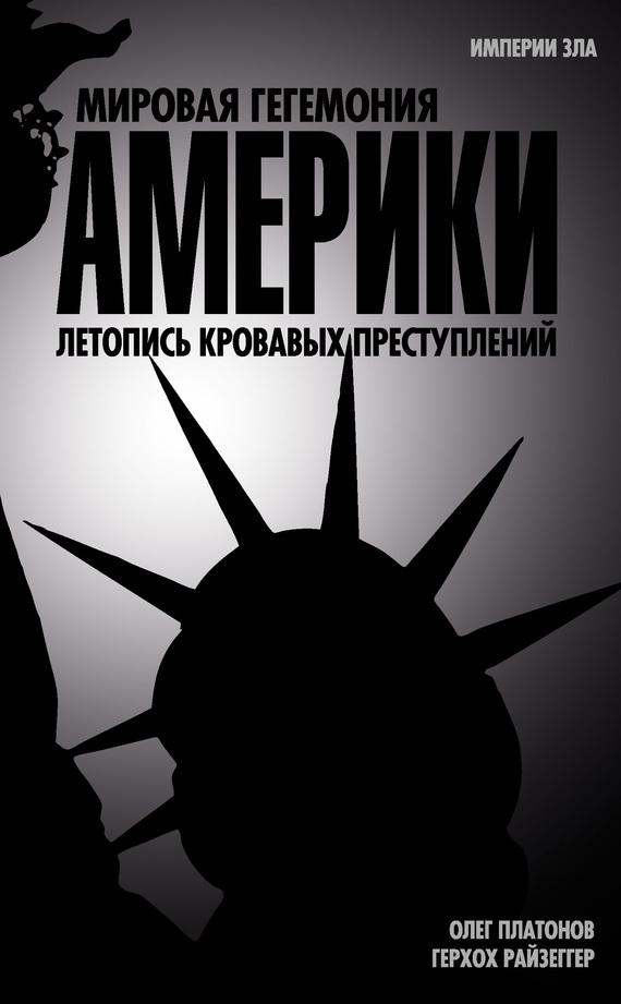 Олег Платонов, Герхох Райзеггер - Мировая гегемония Америки. Летопись кровавых преступлений
