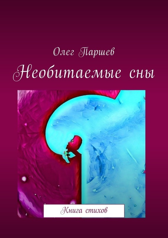 Обложка книги Необитаемые сны. Книга стихов, автор Олег Паршев