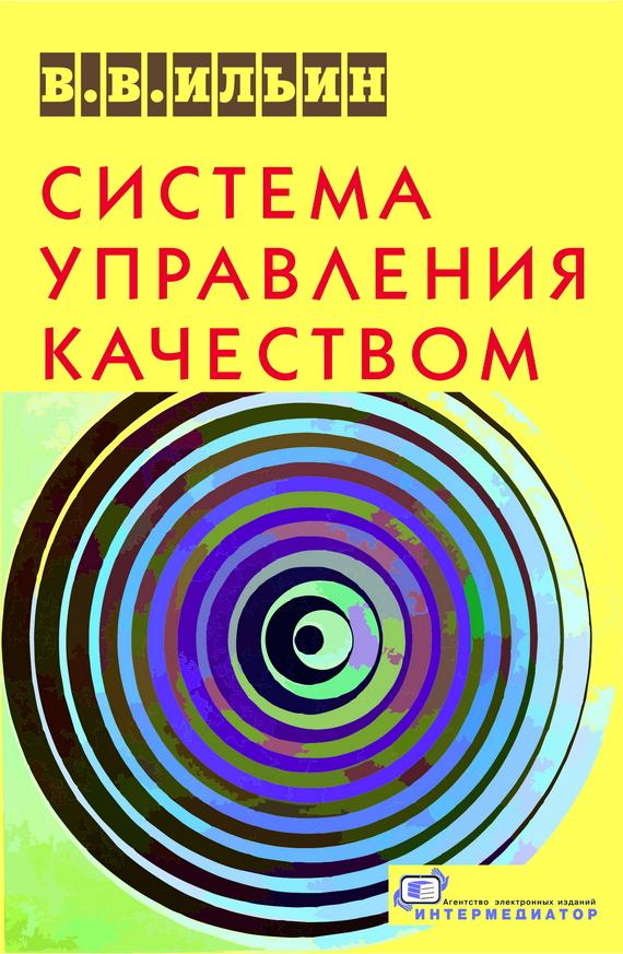 В. В. Ильин Система управления качеством. Российский опыт