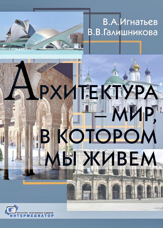 В. В. Галишникова Архитектура – мир, в котором мы живем