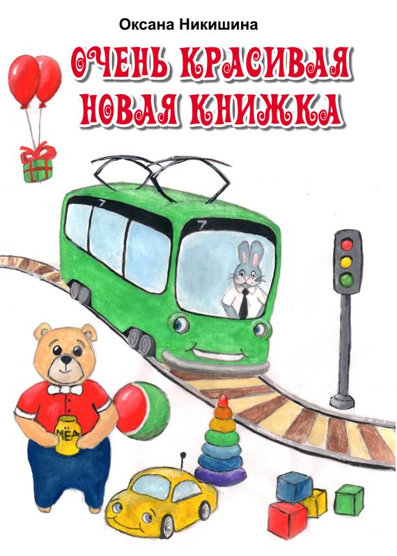Оксана Никишина. Очень красивая новая книжка