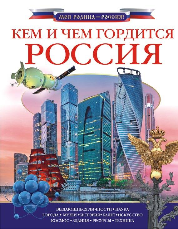А. Г. Озорнина бесплатно