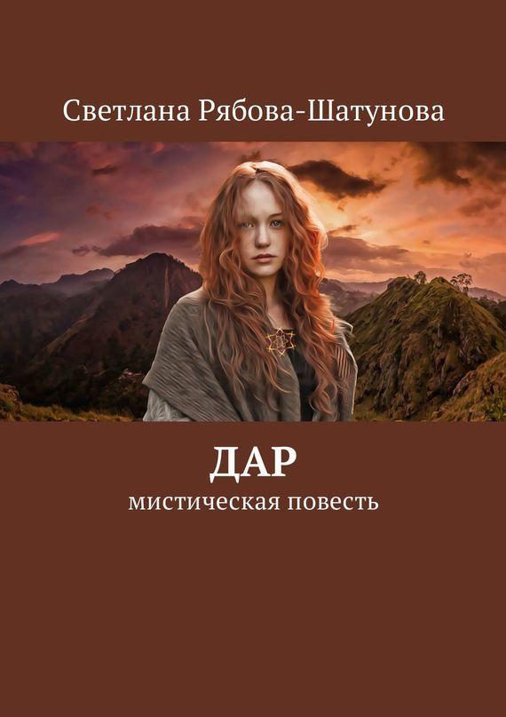 Светлана Рябова-Шатунова Дар алексей валерьевич палысаев дар