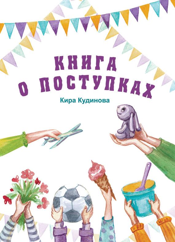 Кира Кудинова. Книга о поступках