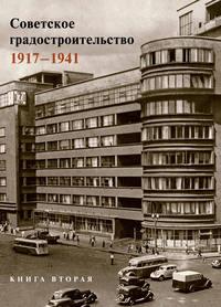 Коллектив авторов - Советское градостроительство. 1917–1941. 2 том