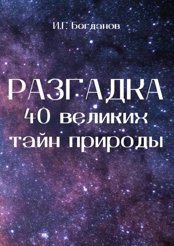 Игорь Богданов бесплатно