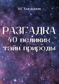 Игорь Богданов - Разгадка 40 великих тайн природы