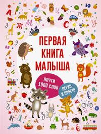 Отсутствует - Первая книга малыша