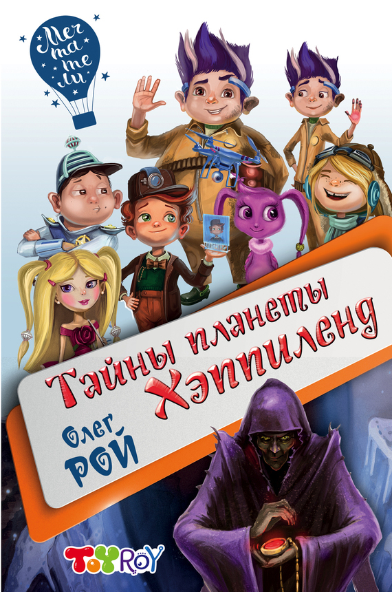 Олег Рой - Тайны планеты Хэппиленд