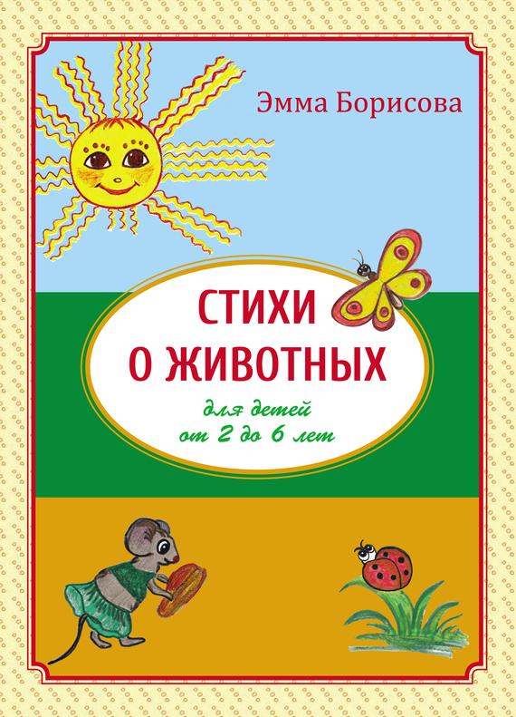 Эмма Борисова бесплатно