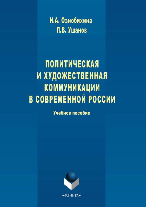 Политическая и художественная коммуникации в современной России: учебное пособие