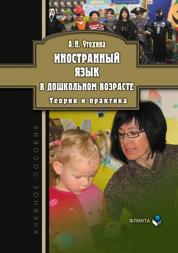 А. Н. Утехина Иностранный язык в дошкольном возрасте. Теория и практика