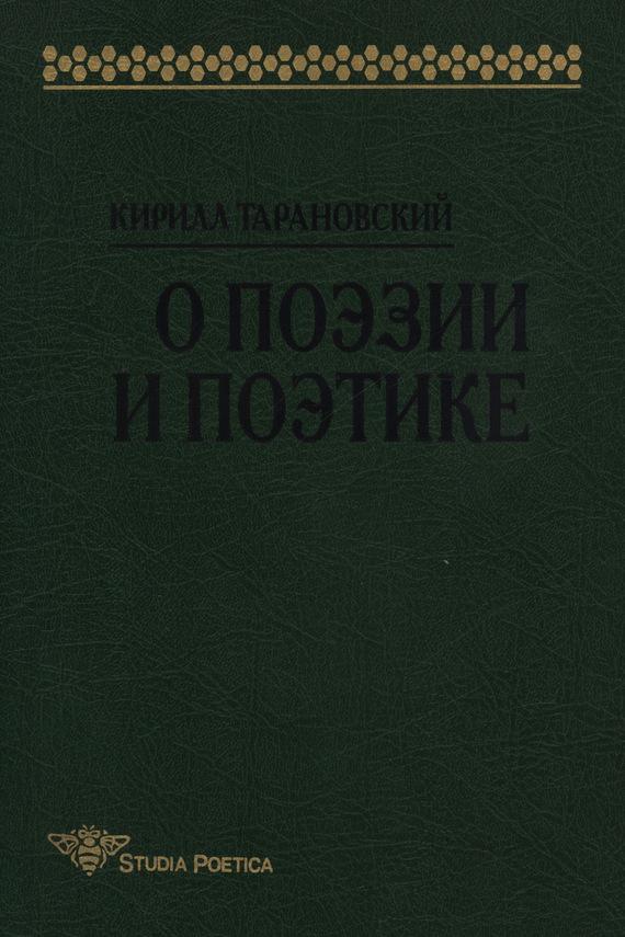 Кирилл Тарановский О поэзии и поэтике ISBN: 5-7859-0099-8 избранное на пути к исторической поэтике