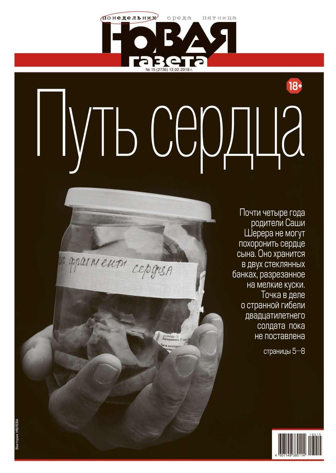 Редакция газеты Новая газета Новая Газета 15-2018