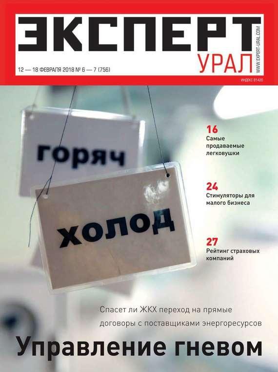 Эксперт Урал 06-07-2018