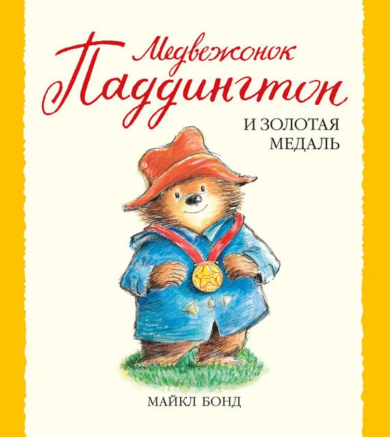 Майкл Бонд - Медвежонок Паддингтон и золотая медаль