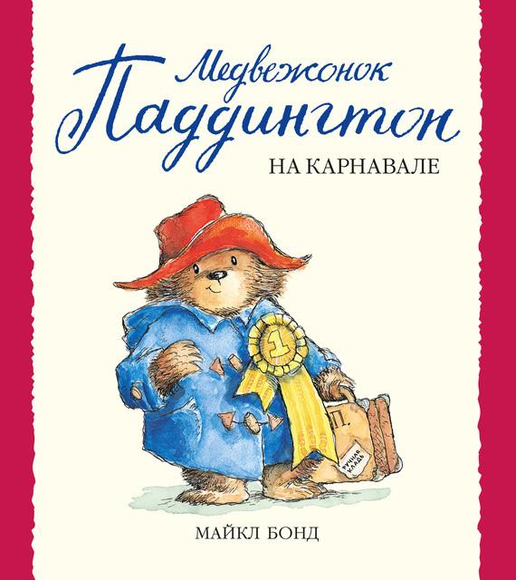 Майкл Бонд - Медвежонок Паддингтон на карнавале