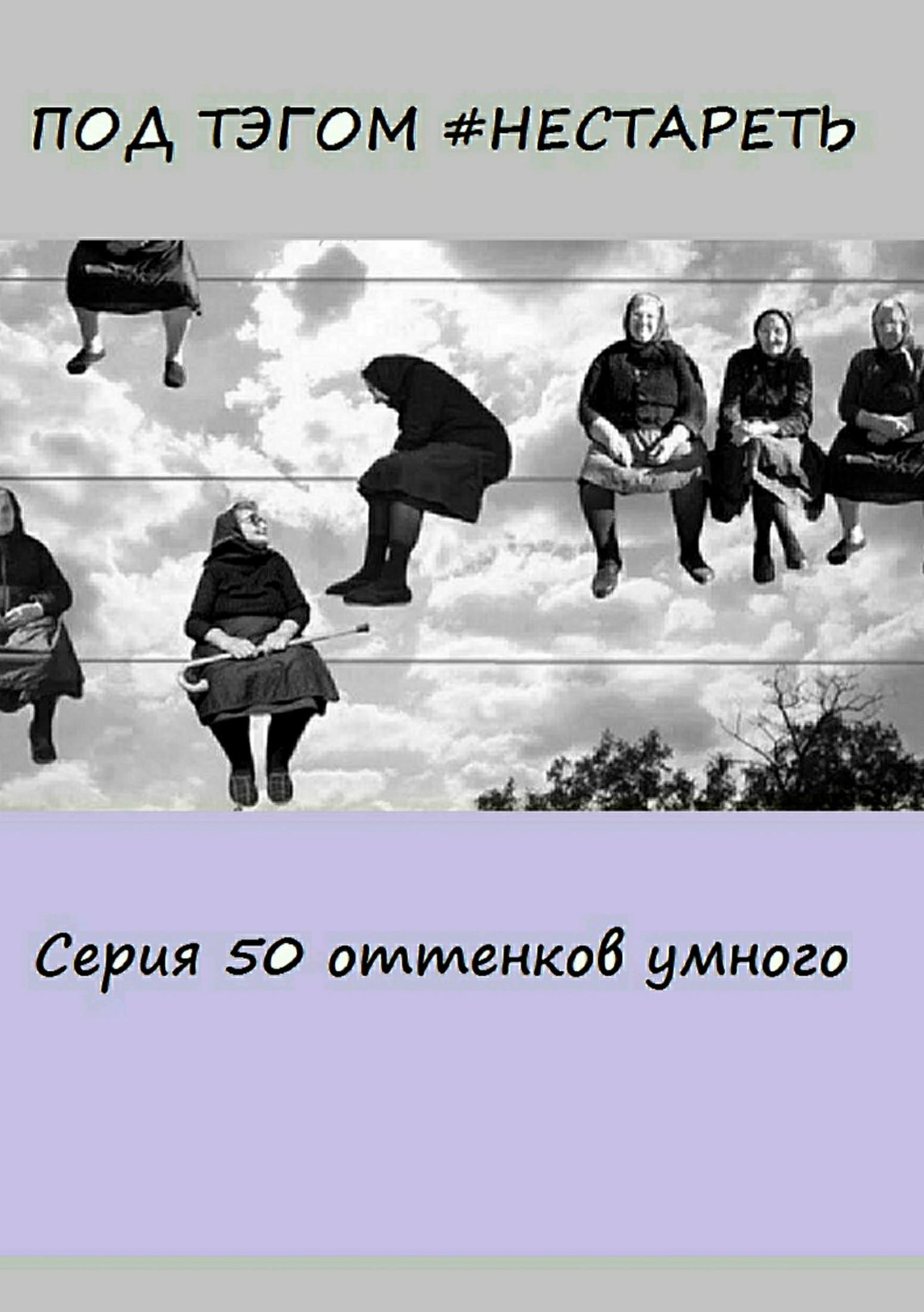 Обложка книги Под тэгом #НЕСТАРЕТЬ, автор Алена Пиронко
