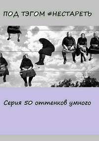 - Под тэгом #НЕСТАРЕТЬ