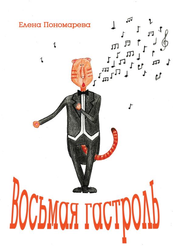 Елена Пономарева. Восьмая гастроль