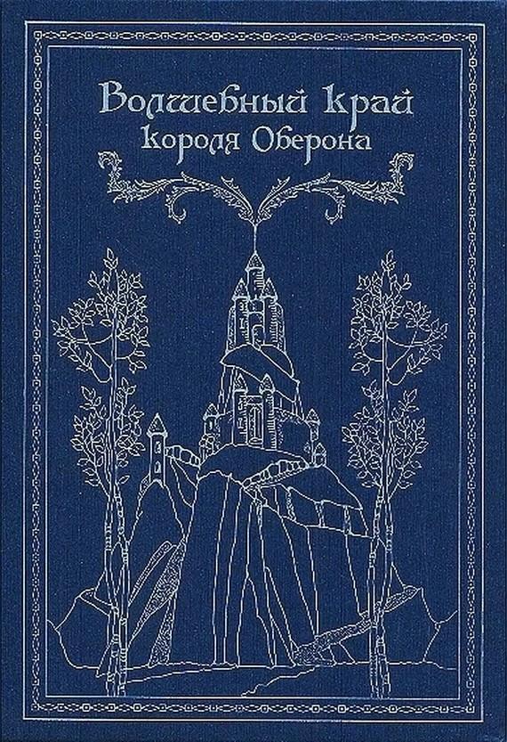 Уолтер Джеррольд - Волшебный край короля Оберона (сборник)