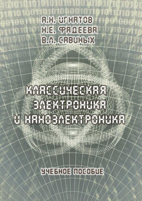 А. Н. Игнатов Классическая электроника и наноэлектроника. Учебное пособие