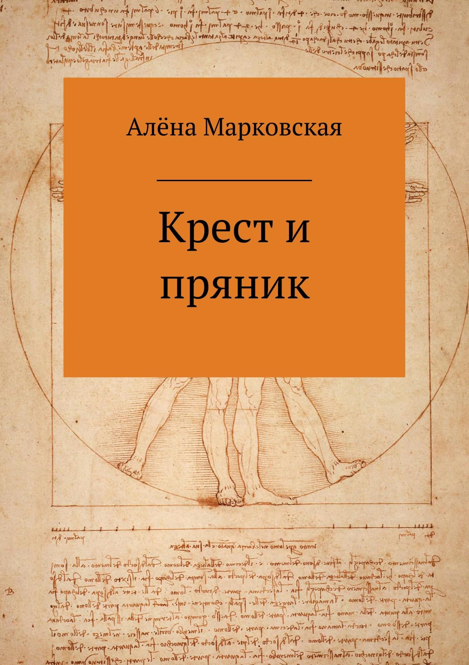 Алёна Юрьевна Марковская бесплатно