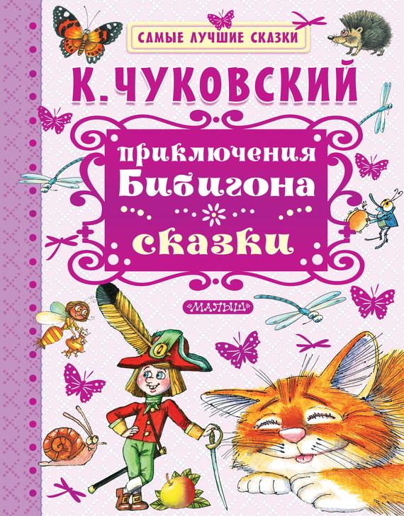 Корней Чуковский Приключения Бибигона. Сказки к и чуковский бармалей