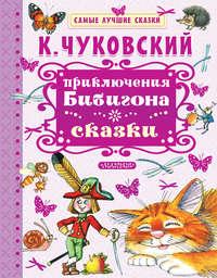 Корней Чуковский - Приключения Бибигона. Сказки