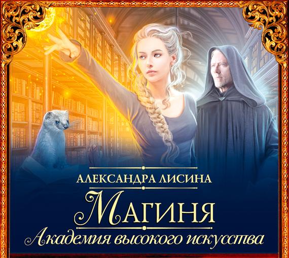 Александра Лисина Магиня александра лисина сказочный переполох
