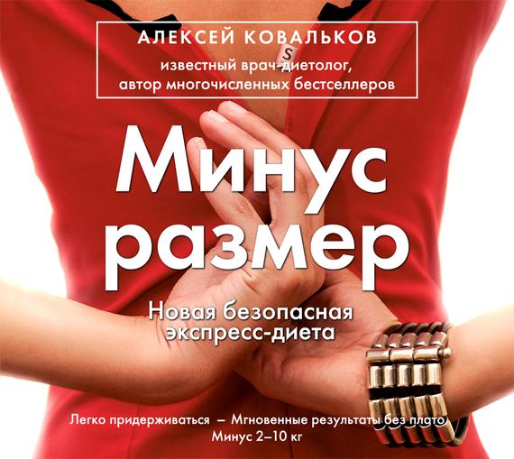 Алексей Ковальков. Минус размер. Новая безопасная экспресс-диета