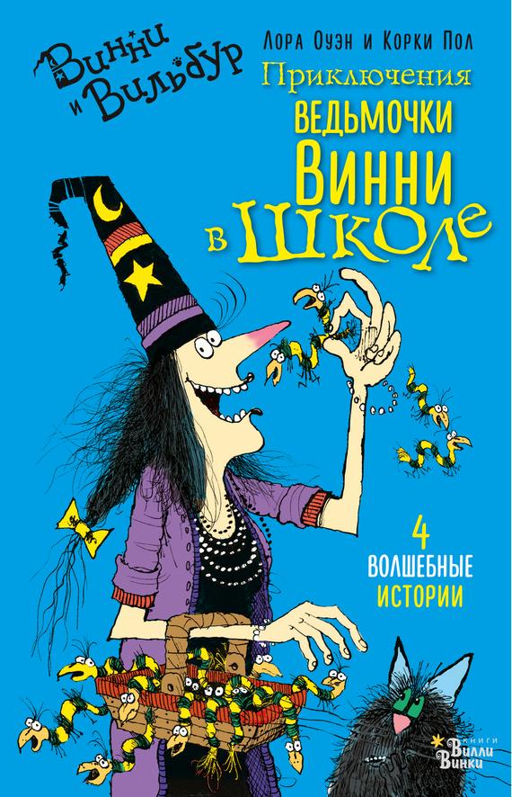 Лора Оуэн. Приключения ведьмочки Винни в школе. 4 волшебные истории