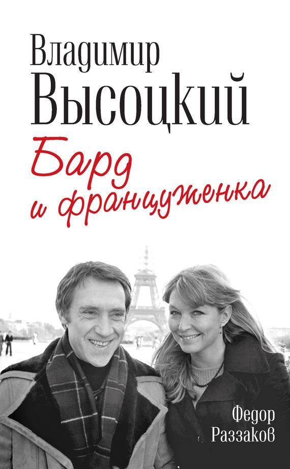 Федор Раззаков - Владимир Высоцкий и Марина Влади. Бард и француженка