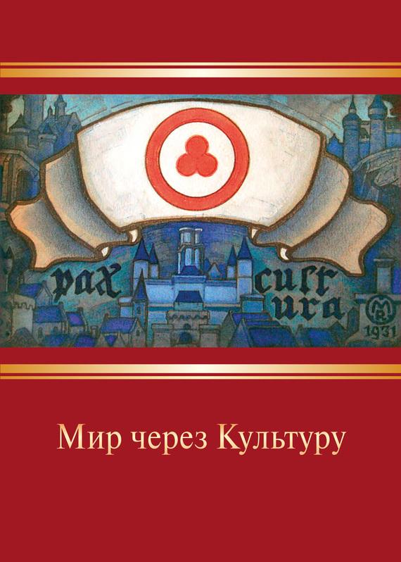 Николай Рерих. Мир через Культуру
