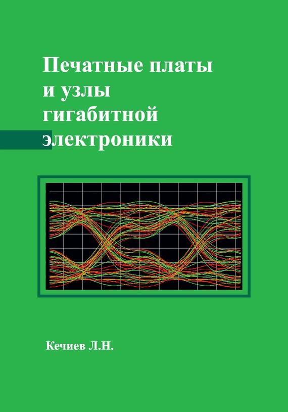Л. Н. Кечиев Печатные платы и узлы гигабитной электроники