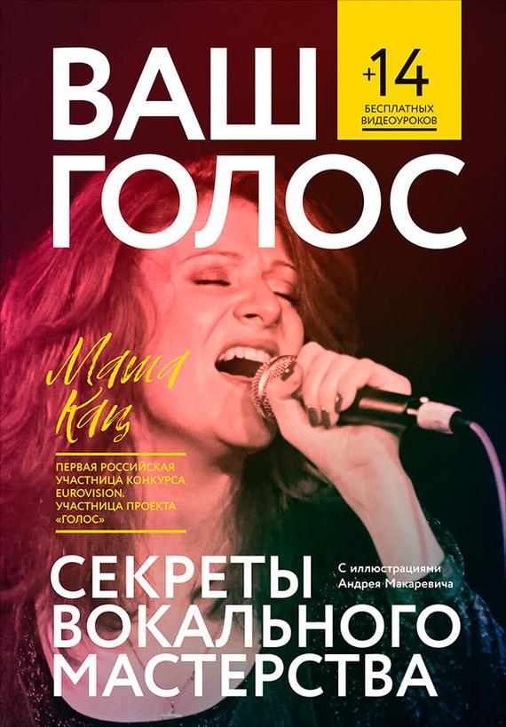 Маша Кац - Ваш голос: Секреты вокального мастерства