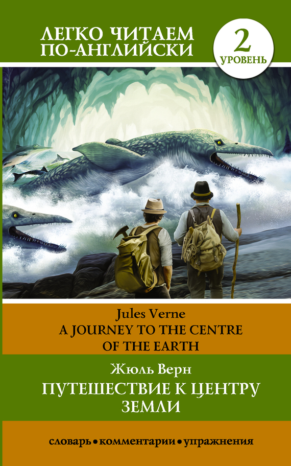 Жюль Верн Путешествие к центру Земли / A journey to the centre of the Earth verne j journey to the centre of the earth activity book