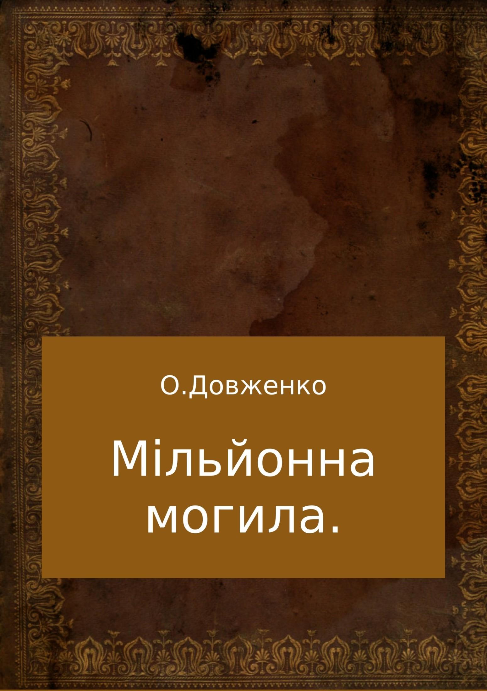 Олексй втухович Довженко бесплатно