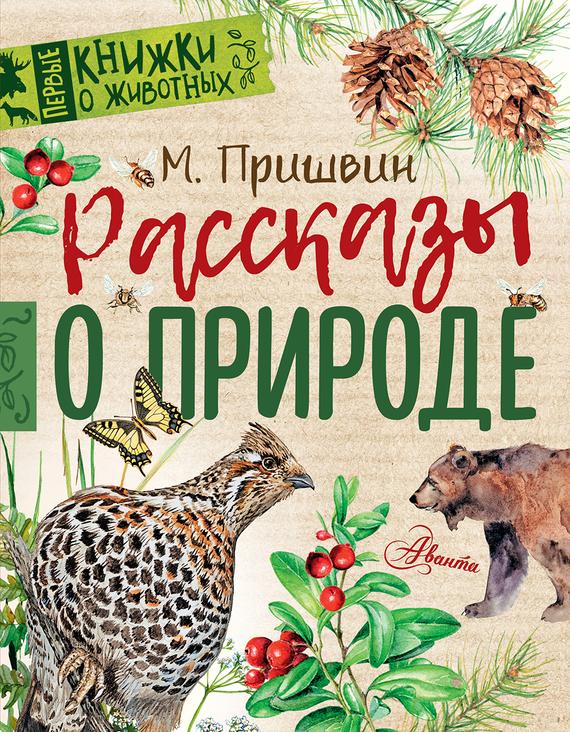 М. М. Пришвин Рассказы о природе первов м рассказы о русских ракетах книга 1