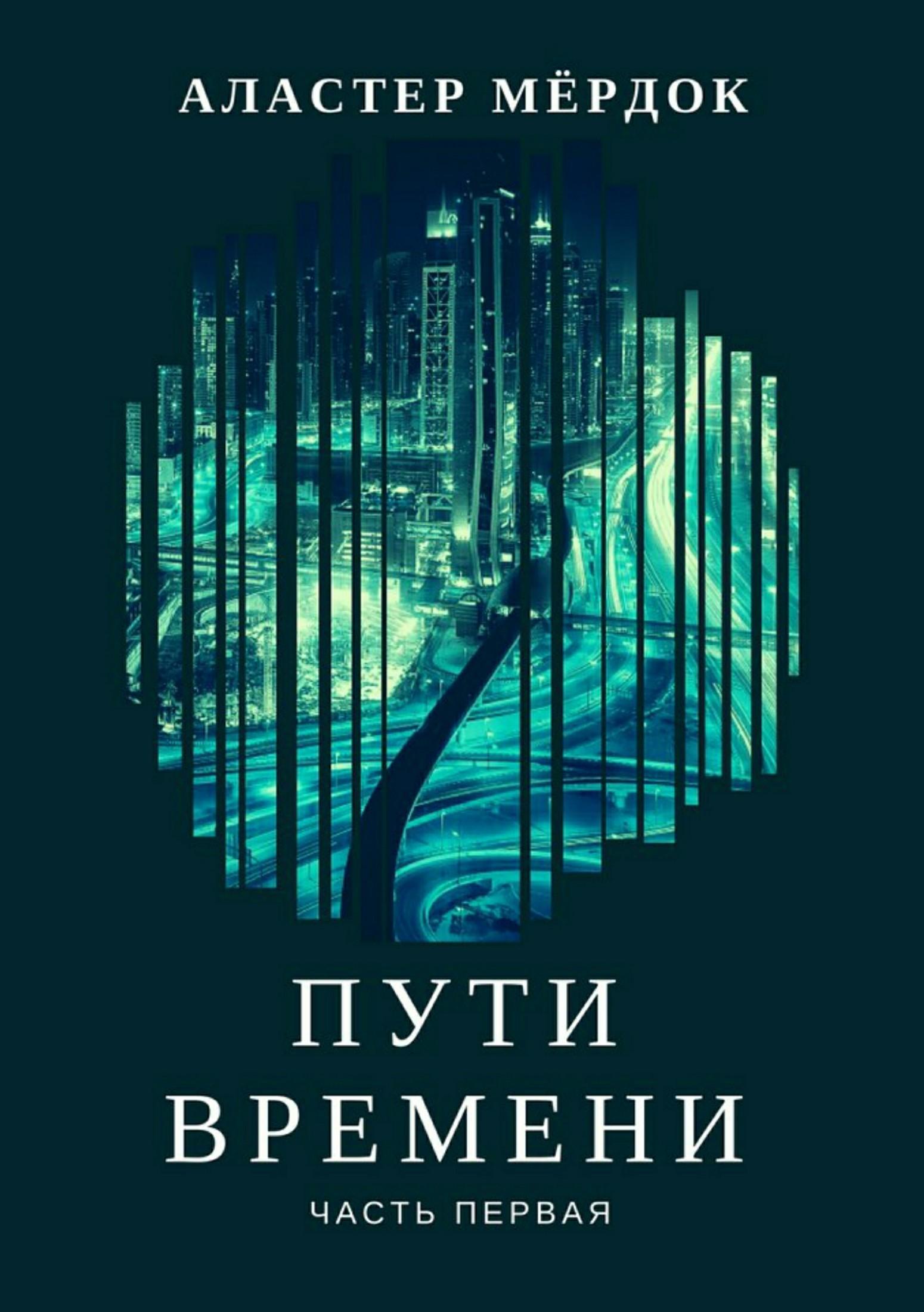 Аластер Мёрдок - Пути времени. Часть 1