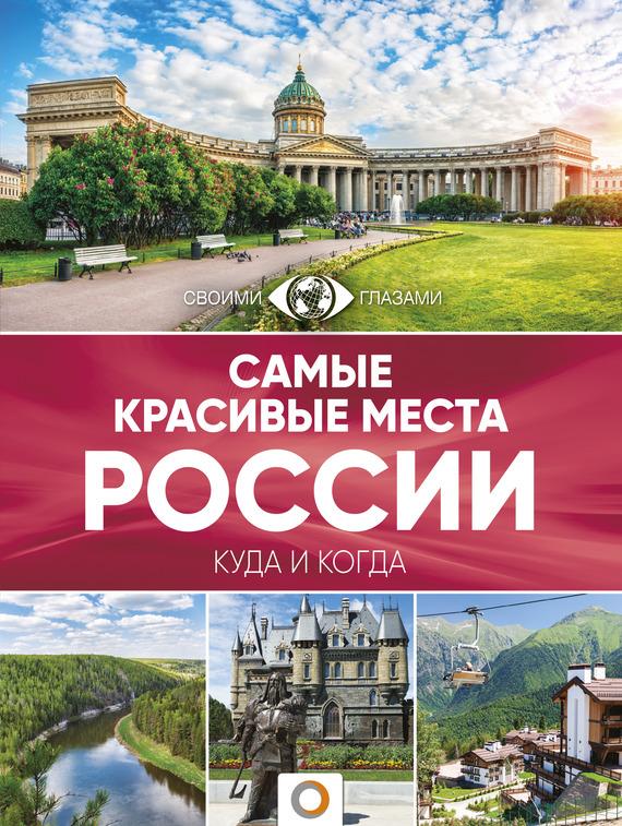 Отсутствует Самые красивые места России. Большой путеводитель по городам и времени самые красивые места россии