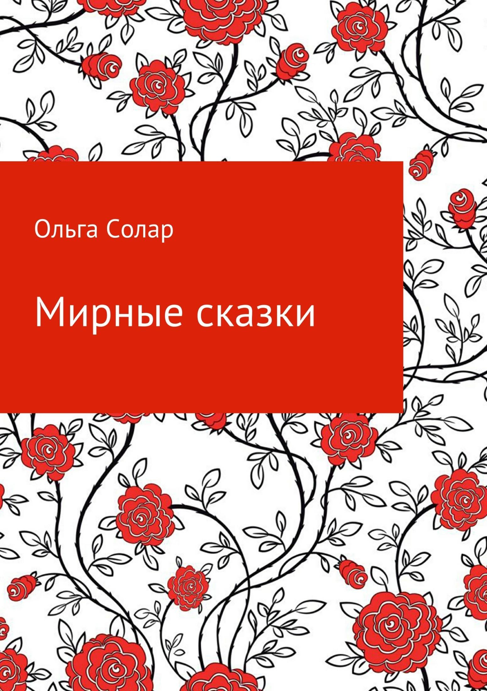 Ольга Солар - Мирные сказки