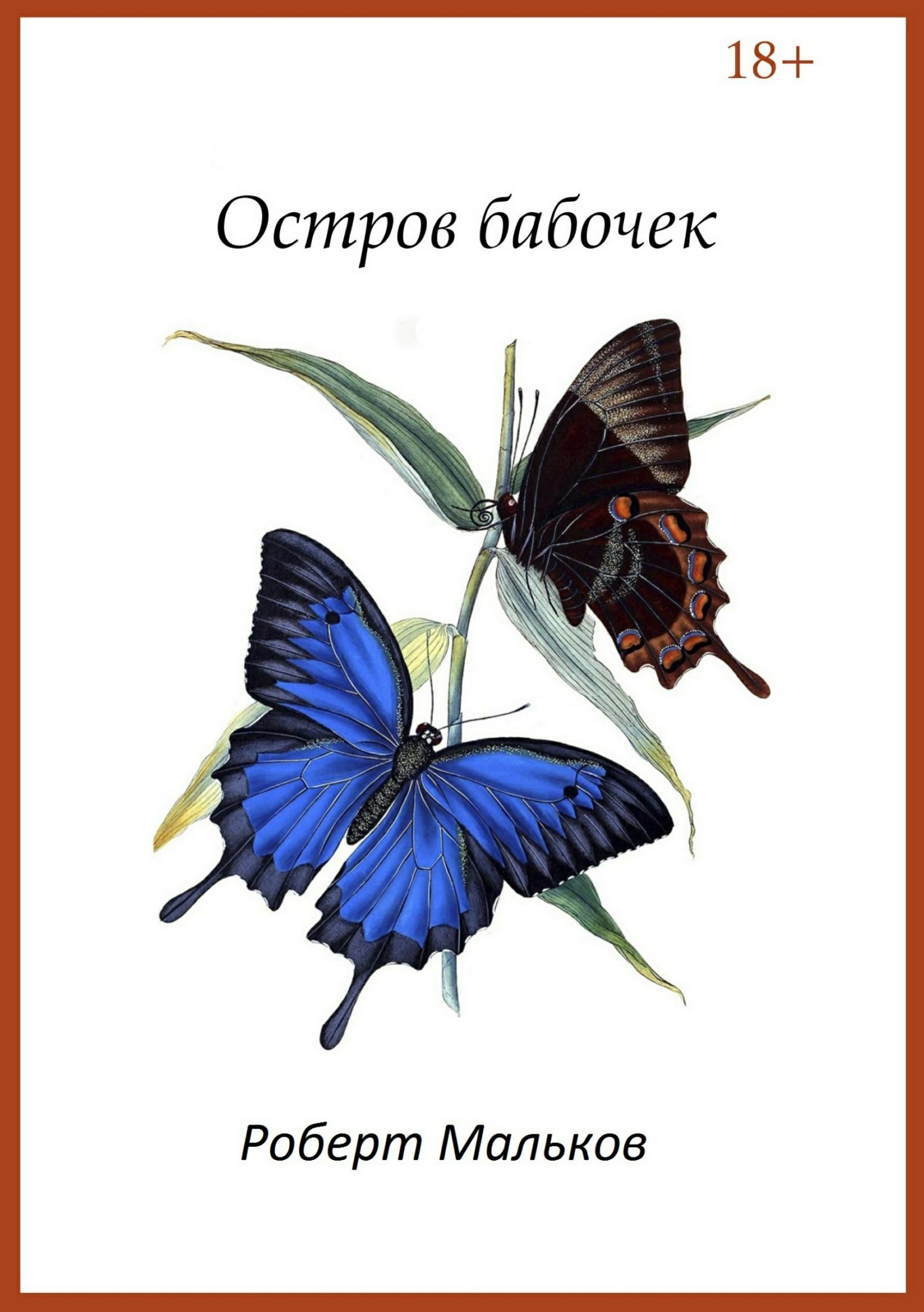 Роберт Мальков - Остров бабочек